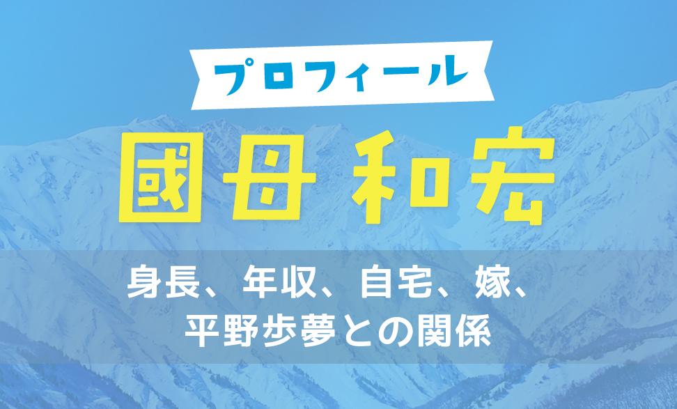 国母和宏 現在 北海道のどこ